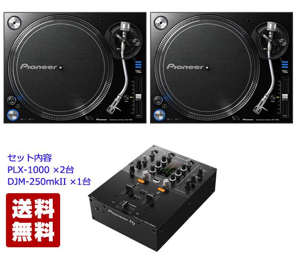 Pioneer DJ パイオニア PLX-1000 & DJM-250MK2 Player Mixer SET【送料無料】