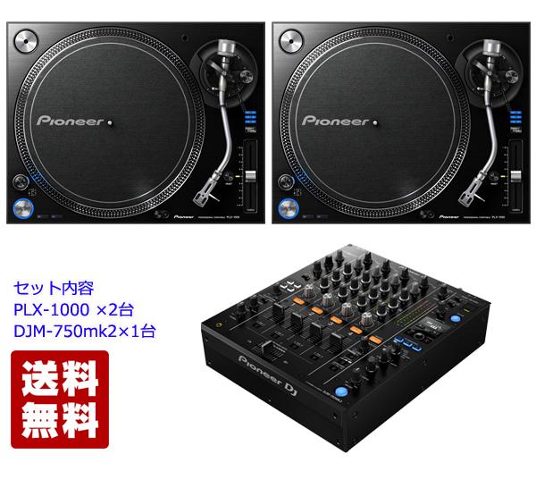Pioneer DJ パイオニア PLX-1000 & PLX-1000 DJM-750MK2 Player & Mixer SET DJM-750MK2【送料無料】, 大阪喜安 OSAKA Kian:8946c691 --- bistrobla.se