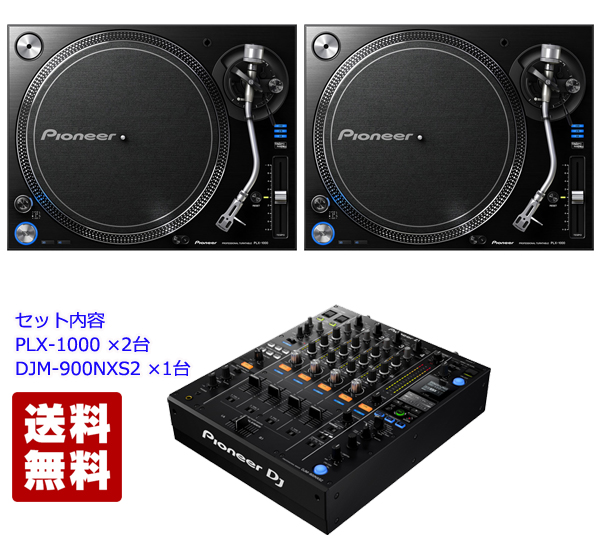 Pioneer DJ パイオニア PLX-1000 Player & SET【送料無料】 DJM-900NXS2 Player Mixer SET PLX-1000【送料無料】, 光ネット組合:f059e7df --- officewill.xsrv.jp