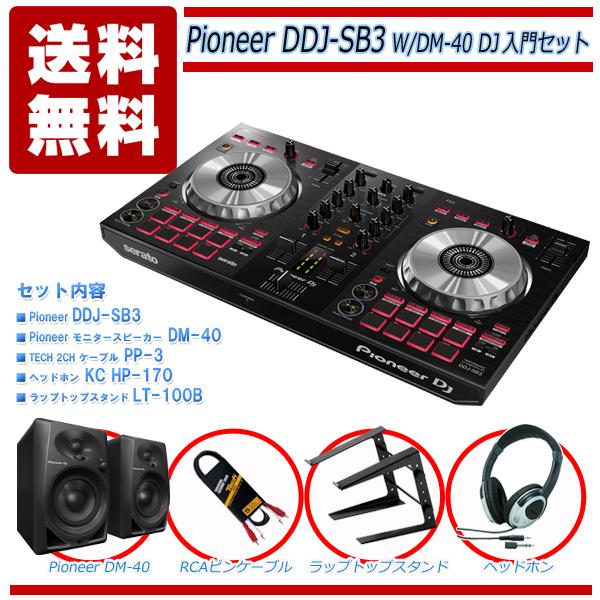 Pioneer DJ パイオニア DDJ-SB3 W/DM-40 PCDJ入門セット【送料無料】