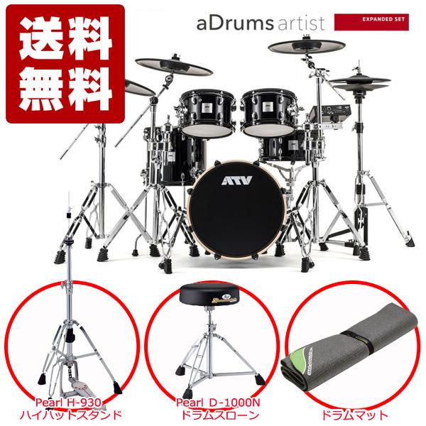 電子ドラム ATV aDrums artist Expand Set【KEYオリジナル ハードウェア&マット付属セット】【送料無料】