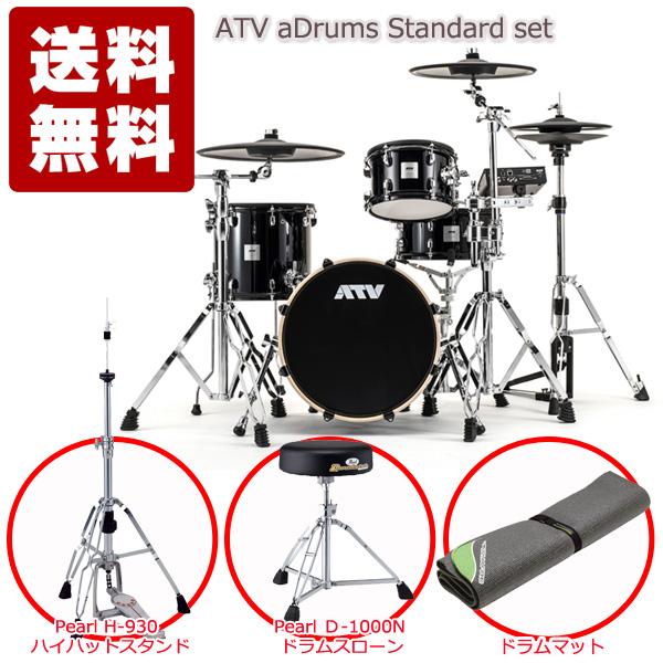 電子ドラム ATV aDrums Standard set【KEYオリジナル ハードウェア&マット付属セット】【送料無料】