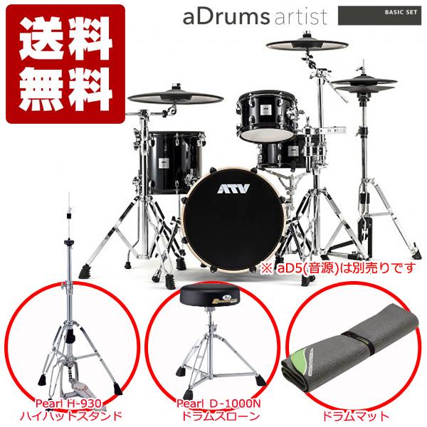 電子ドラム ATV aDrums Basic set(aD5(音源)は別売りです)【KEYオリジナル ハードウェア&マット付属セット】【送料無料】