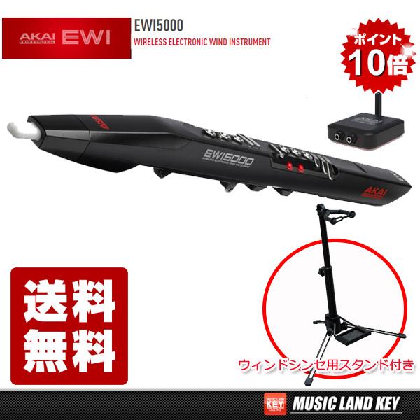 AKAI professional EWI5000 ウィンドシンセ用スタンド(WSS-100)セット【送料無料】