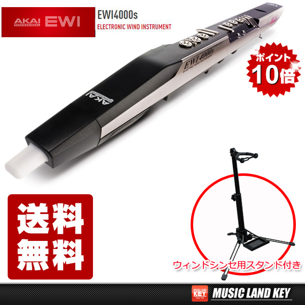 AKAI professional EWI4000S 追加音源版 ウィンドシンセ用スタンド(WSS-100)セット【送料無料】