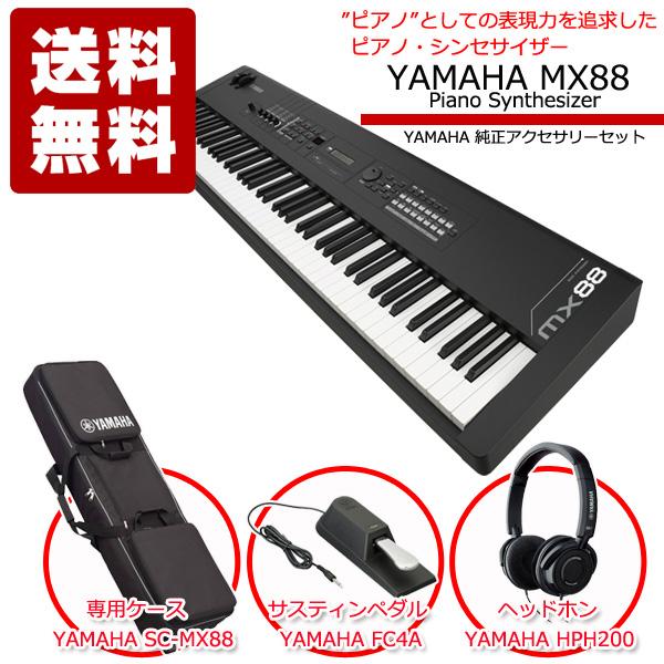 ヤマハ シンセサイザー YAMAHA MX88 純正アクセサリーセット【送料無料】
