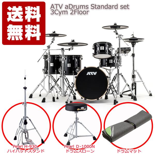 電子ドラム ATV aDrums Standard set 3Cym 2Floor【KEYオリジナル ハードウェア&マット付属セット】【送料無料】