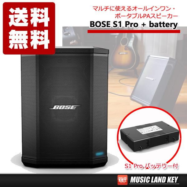 BOSE ボーズ Bose S1 Pro system 専用リチウムイオンバッテリー付【送料無料】