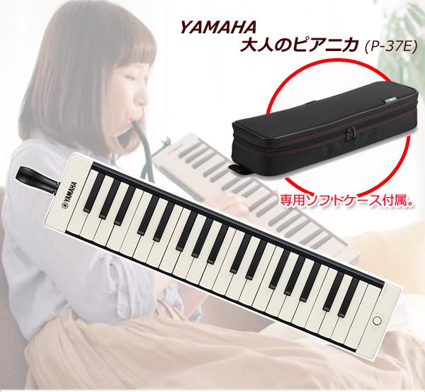鍵盤ハーモニカ YAMAHA ヤマハ 大人のピアニカ P-37E ブラック(P-37EBK)【送料無料】