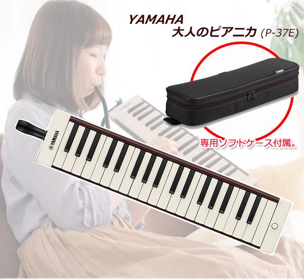 鍵盤ハーモニカ YAMAHA ヤマハ 大人のピアニカ P-37E ブラウン(P-37EBR)【送料無料】