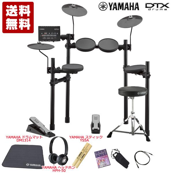 電子ドラム YAMAHA ヤマハ DTX402KS + HP5ADM(YAMAHAドラムマット、ヘッドホン、スティックセット)【ヤマハ純正ドラム椅子DS550U付属】【送料無料】
