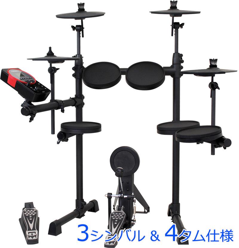 電子ドラム MEDELI メデリ DD610J-DIY KIT 3シンバル & 4タム仕様【送料無料】