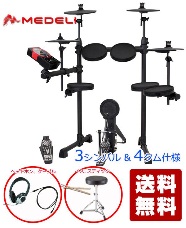 電子ドラム MEDELI メデリ DD610J-DIY KIT 3シンバル & 4タム仕様 スターターセット【送料無料】