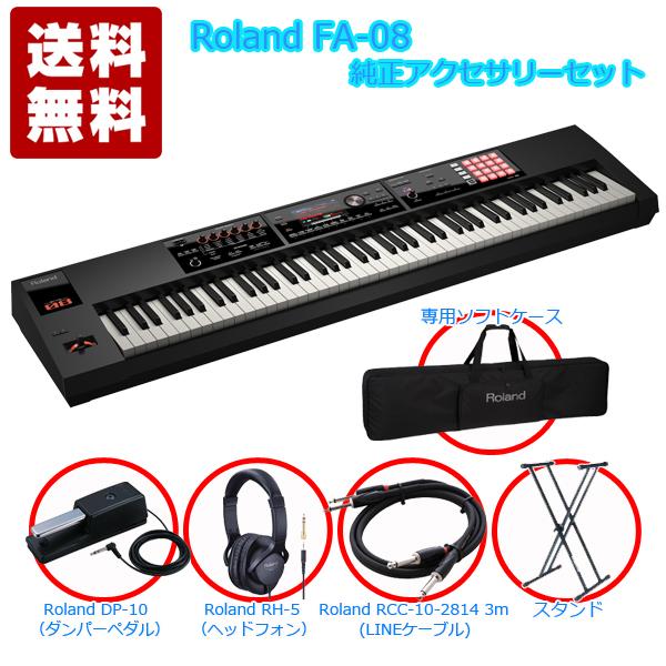 ローランド シンセサイザー ピアノ鍵盤 88鍵 Roland FA-08 純正アクセサリーセット【送料無料】