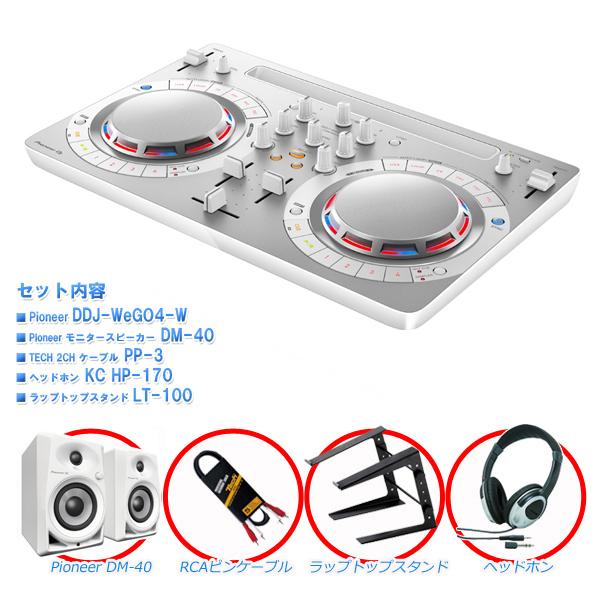 素晴らしい価格 Pioneer DJ パイオニア DDJ-WeGO4-W W/DM-40W PCDJ入門セット【送料無料】【次回4月中旬入荷予定 ご予約受付中】, ウォーキンビレッジ 0252ae3f