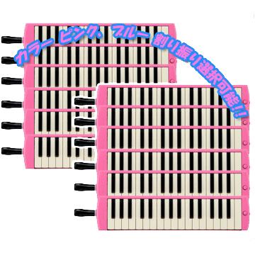 鍵盤ハーモニカ YAMAHA ヤマハ ピアニカ ピンク P-32EP 10本セット【カラーピンク、ブルー 割り振りご選択いただけます!】【送料無料】