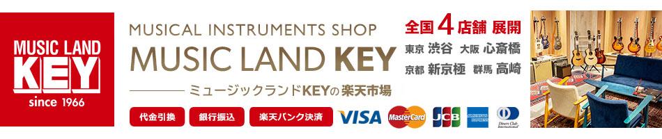 MUSICLAND KEY -楽器-:欲しい楽器が安く買える楽器専門店MUSICLAND KEY