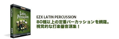 TOONTRACK EZX LATIN PERCUSSION