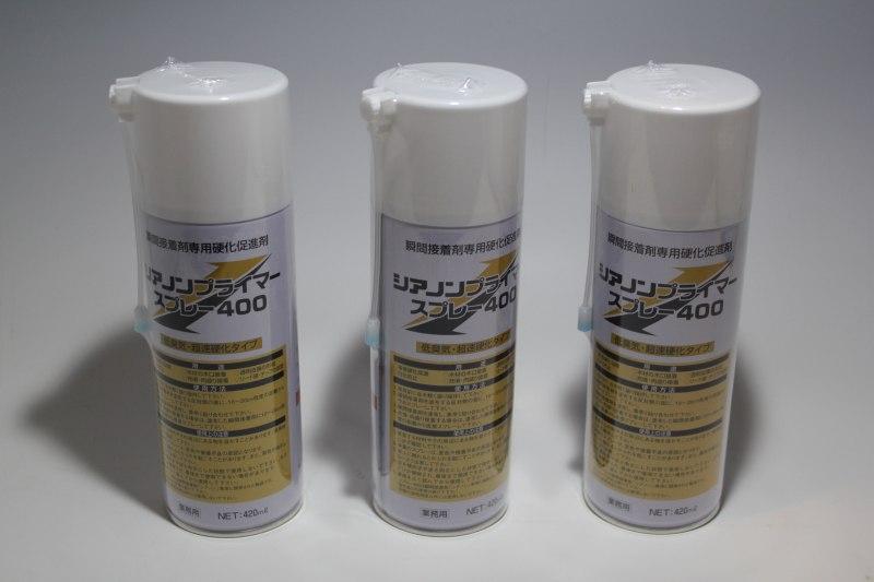 送料無料 瞬間接着剤専用硬化促進剤シアノンプライマースプレー400 (低臭気、超速硬化タイプ/容量420ml)3本