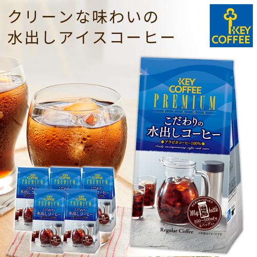 マイボトルにもピッタリ 水につけておくだけで香り高いアイスコーヒー こだわりの水出しコーヒー コーヒーバッグ 秀逸 4袋入り × 6個 アイスコーヒー セール商品 お徳用 セット まとめ買い お得 詰め合わせ キーコーヒー keycoffee