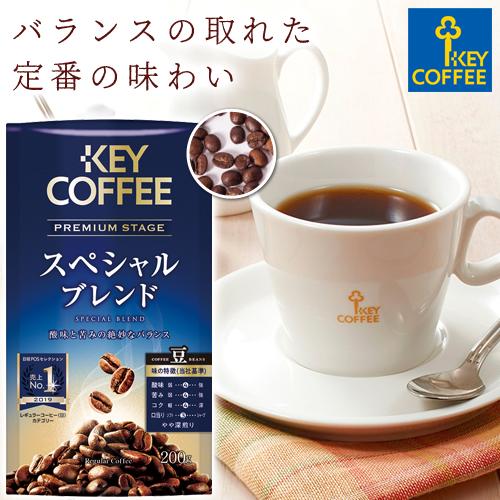 キーコーヒー LP プレミアムステージ 大特価!! スペシャルブレンド 豆 × 1個 200g コーヒー豆 有名な