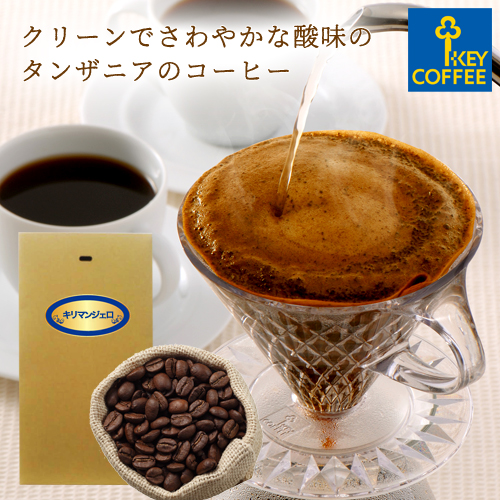 キーコーヒー キリマンジェロAA 200g 国際ブランド 1個 × 豆 最新アイテム