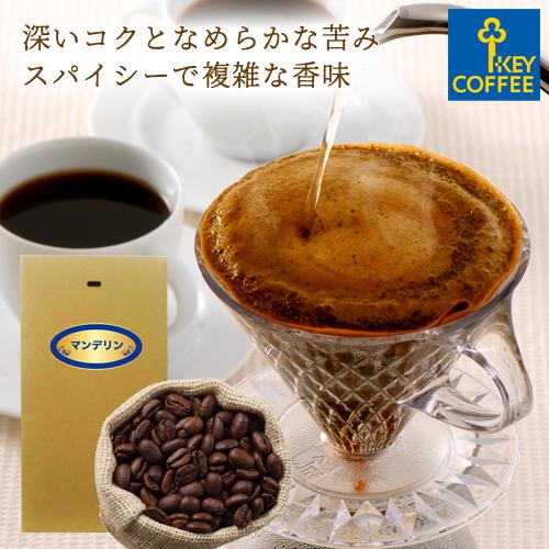 安売り キーコーヒー マンデリンG1 レイクトバ 200g 1個 × 国産品 豆