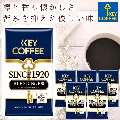 キーコーヒー100周年記念シリーズ☆浅煎り焙煎のやさしい苦み SINCE 1920 売買 BLEND No.100 開催中 粉 200g×6個 ドリップコーヒー 詰め合わせ セット レギュラーコーヒー 送料無料 お得 まとめ買い お徳用 大容量