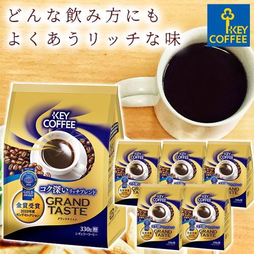 毎日たっぷり飲むコーヒーにオススメ お徳用ブレンドコーヒー グランドテイスト コク深いリッチブレンド レギュラーコーヒー粉 330g x 6個 大容量 まとめ買い keycoffee お徳用 8 キーコーヒー 26 お歳暮 ブレンドコーヒー セール 早割クーポン 詰合せ AM11:59迄
