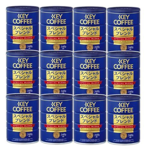キーコーヒー 缶入りコーヒー 一番人気 スペシャルブレンド  缶 スペシャルブレンド 粉 340g x 12缶 ブレンドコーヒー 408杯分 送料無料 珈琲 セット 大容量 お徳用 詰合せ まとめ買い オススメ キーコーヒー keycoffee