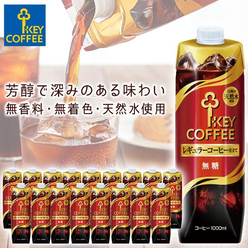 常備品にオススメ 飲みたいときにすぐ飲めるアイスコーヒー アイスコーヒー リキッドコーヒー 天然水 無糖 1L × 18本 珈琲 飲料 キーコーヒー keycoffee