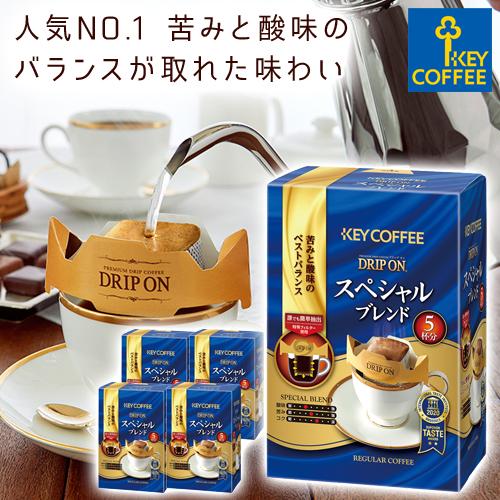カップにセットしてお湯を注げば手軽に本格ドリップコーヒーが楽しめる ドリップ オン スペシャルブレンド 5杯分×5箱 ドリップコーヒー 25杯分 日本未発売 お得 詰め合わせ keycoffee コーヒー ドリップオン セット 現品 キーコーヒー