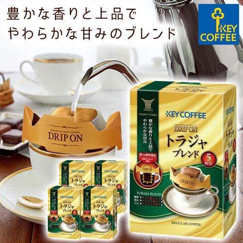 トアルコトラジャコーヒー使用 一杯ずつ抽出できる ドリップコーヒー ドリップオン キーコーヒー ドリップ オン トラジャブレンド 《週末限定タイムセール》 5箱 5杯分 珈琲 大容量 新生活 コーヒー × お徳用