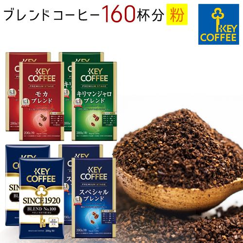 ブレンドコーヒー4種 160杯分 贅沢福袋 福袋 ブレンドコーヒー 送料無料 160杯分 お徳用 飲み比べ コーヒー 珈琲 セット 詰合せ オススメ キーコーヒー keycoffee