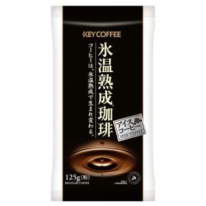 格安 キーコーヒー 氷温熟成珈琲 アイスコーヒー 粉 125g 公式サイト 1個 x