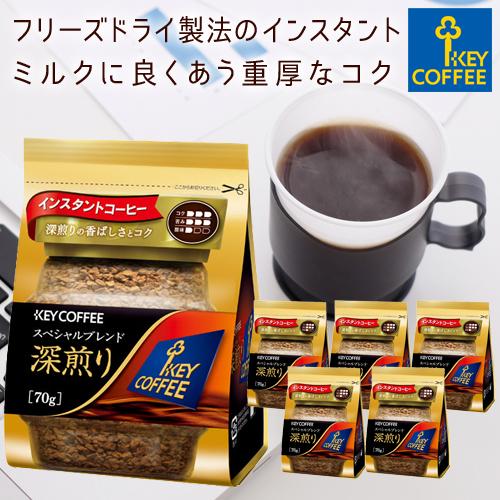 お湯に溶かして手軽に飲める 売店 インスタントコーヒー 詰め替え用 スペシャルブレンド 深煎り 70g x 6個 AM11:59迄 keycoffee キーコーヒー 26 信憑 8 セール まとめ買い