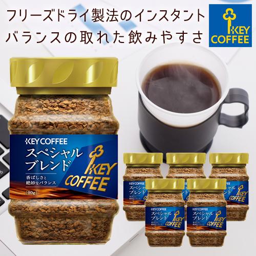 お湯に溶かして手軽に飲める インスタントコーヒー スペシャルブレンド 瓶 90gx6本 まとめ買い keycoffee AM11:59迄 セール 26 8 ご予約品 国産品 キーコーヒー