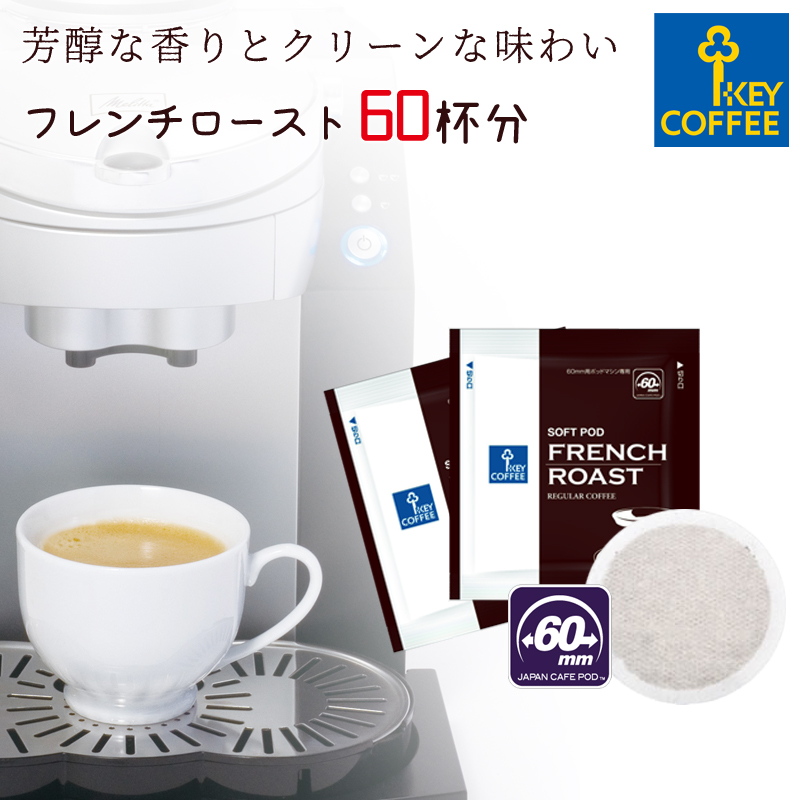 手軽に本格派 香り高いコーヒーを1杯ずつ楽しめる キーコーヒー カフェポッド フレンチロースト 60杯分 CafePOD ソフトポッド 珈琲 本物 60mmタイプ 手軽 詰合せ オススメ お徳用 まとめ買い コーヒー 完全送料無料