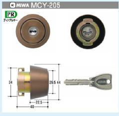 MIWA PR,LAシリンダー(MCY-205)