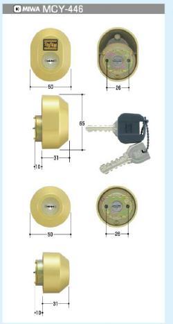 MIWA  交換シリンダーDGZZ1031トステムQDC-17,QDC-19(MCY-446)