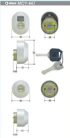 MIWA交換シリンダー用DGZZ1032トステムQDC-17,QDC19(MCY-447)