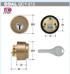 GOAL交換シリンダーV-LX(GCY-213)