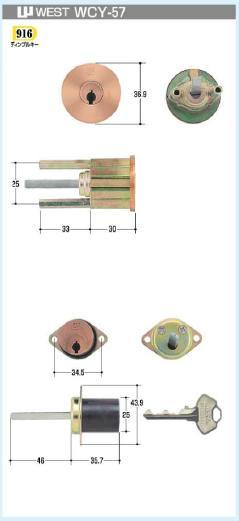 WEST交換用シリンダーG5501,5521,AC、1K2L(WCY-57)