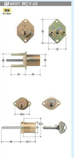 WEST交換用シリンダーG5541,5521,AB 1K2L(WCY-58ーD)ディンプル