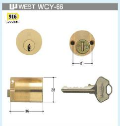 WEST交換用シリンダーセキスイ2200E本締用(WCY-66)