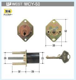WEST交換用シリンダー#5552、5542.AC本締錠(WCY-50D)ディンプルBO