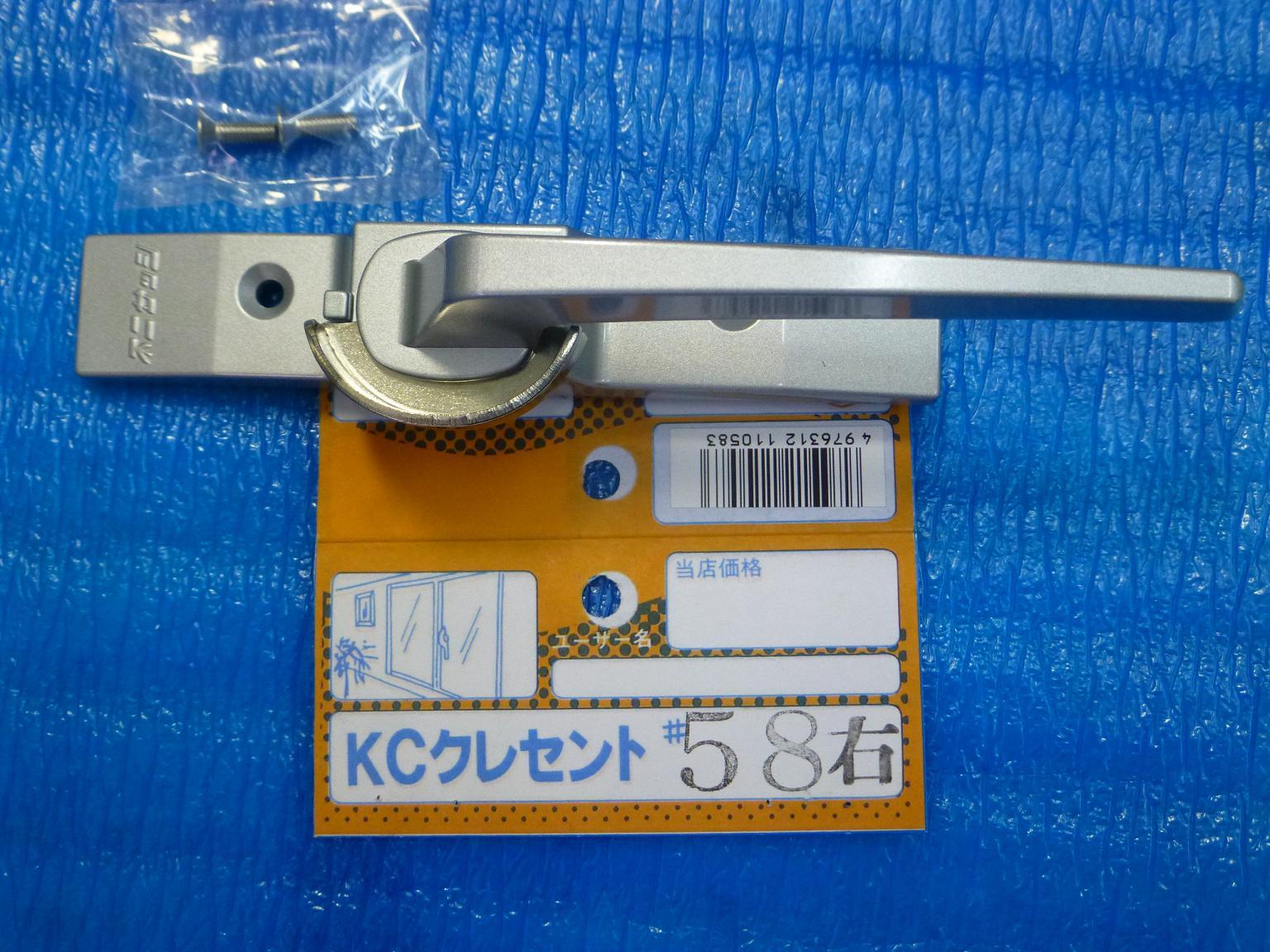 クレセント(KC-58) 右 不二サッシ 11058-3 R=18.5