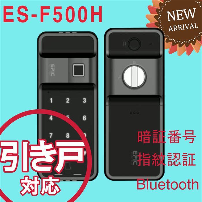 ES-F500H (EPIC)電子錠 後付け 暗証番号・指紋認証・Bluetooth・アプリ 引き戸用 電気鍵 オートロック デジタルロック スマートロック 玄関ドア