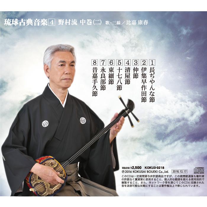 CD 琉球古典音楽4 野村流中巻(二)|Keyna shopping 楽天市場店