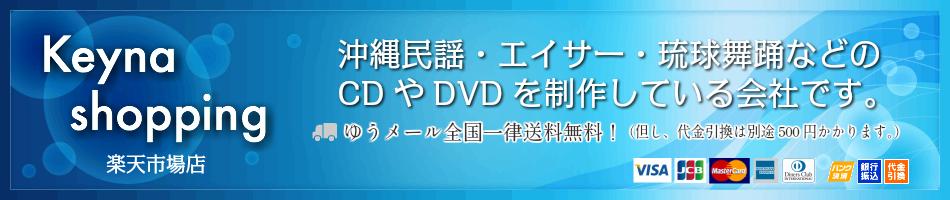 Keyna shopping 楽天市場店:沖縄民謡・エイサー・舞踊曲など沖縄のCDやDVDを制作しています